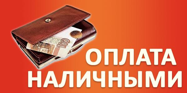 Indstr.ru - Компрессорное и промышленное оборудование, запасные части и расходные материалы -  Оплата наличными