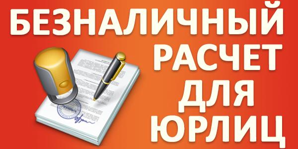 Indstr.ru - Компрессорное и промышленное оборудование, запасные части и расходные материалы -  Оплата для ЮрЛиц